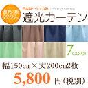 1級遮光カーテン 幅150cm×丈200cm2枚 02P30May15