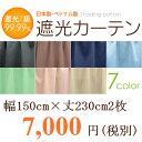 1級遮光カーテン 幅150cm×丈230cm2枚 02P30May15