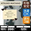 カーテン アスワン ATSUKO MATANO BA7102 幅110〜200cm×丈60〜125cm オーダーカーテン 【1.5倍ヒダ 日...