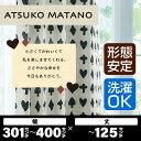カーテン アスワン ATSUKO MATANO BA7109 幅310〜400cm×丈60〜125cm オーダーカーテン 【1.5倍ヒダ 日本製 形態安定加工付き】 納期7日程度