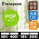 カーテン アスワン フィンレイソン finlayson BA7703 幅310〜400cm×丈181〜205cm オーダーカーテン 【1.5...