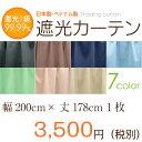 カーテン 遮光 幅200cm×丈178cm1枚 1級遮光カーテン