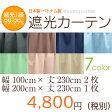 1級遮光カーテン 幅100cm×丈230cm2枚/幅200cm×丈230cm1枚 02P30May15