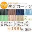 1級遮光カーテン 幅150cm×丈135/178cm2枚 02P30May15
