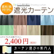 1級遮光カーテン 11サイズ 903