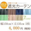 1級遮光カーテン 幅150cm×135cm2枚