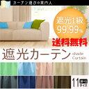 カーテン 遮光 1級 903 安い 遮光カーテン 2枚組 丈直しOK(有料) 送料無料...