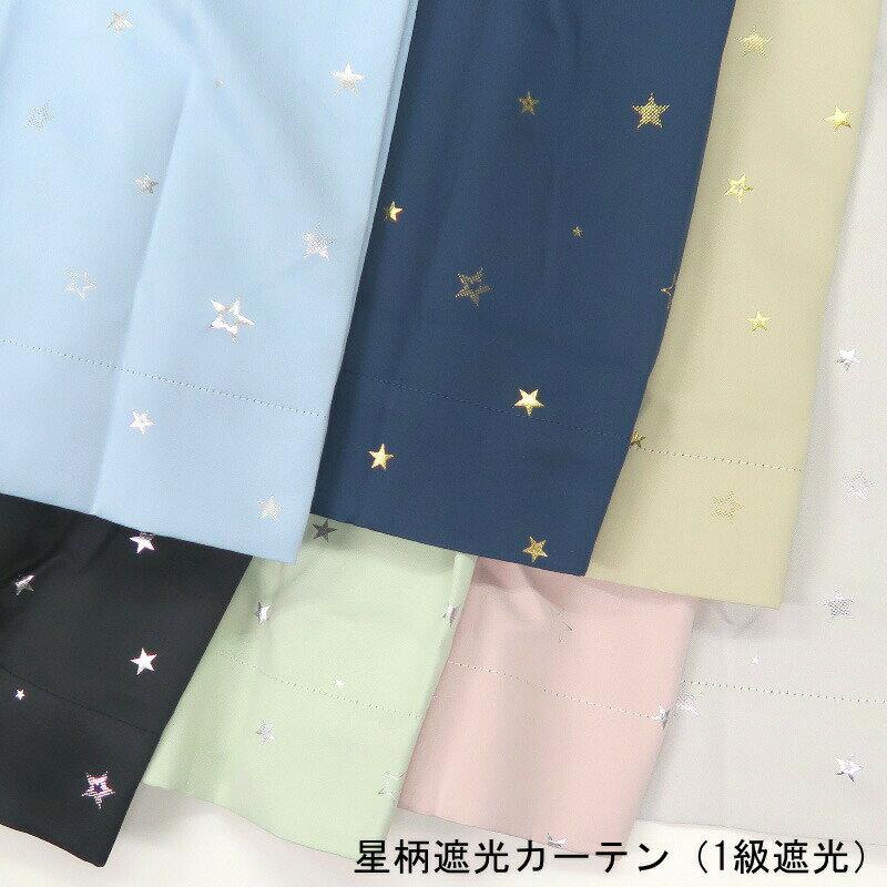 RoomClip商品情報 - カーテン 遮光 1級 かわいい 星柄カーテン 遮光カーテン
