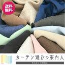 カーテン 遮光 1級 903 安い 遮光カーテン 丈直しOK(有料) 送料無料