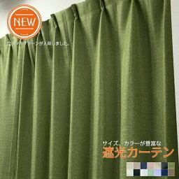 遮光<strong>カーテン</strong> 遮光1級 遮光2級 豊富な13サイズ