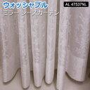 【オーダーカーテン】 洗える! 幅200x丈240cm (サイズ指定できます) ミラーレース AL47537NL