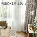 【デザインカーテン】洗える! colne 既製サイズ 約幅100×丈200cm チェッカ (S)