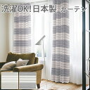 【デザインカーテン】洗える! colne 幅400×丈260cm以内でサイズオーダー ピンタック (S)