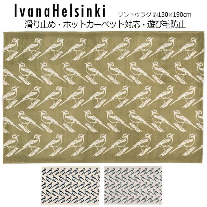 ラグマット カーペット じゅうたん 絨毯 北欧 イヴァナヘルシンキ デザインラグ 約130×190cm ホットカーペットOK 滑り止め付き リビング おしゃれ Ivana Helsinki リントゥラグ (S)