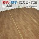 撥水 カーペット ジョイントCFカーペット 江戸間 6畳 6帖 約261x352cm 正方形 日本製...