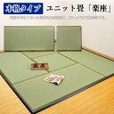 置き畳 ユニット畳 本格タイプ 糸引織り 木製ボード使用 ウレタン 畳表 約88×88cm 3枚セット 楽座(I)