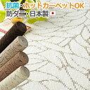 【送料無料】カーペット 六畳 6畳 6帖 約261×352cm 抗菌加工付き (ホットカーペット対応) ビリーブ