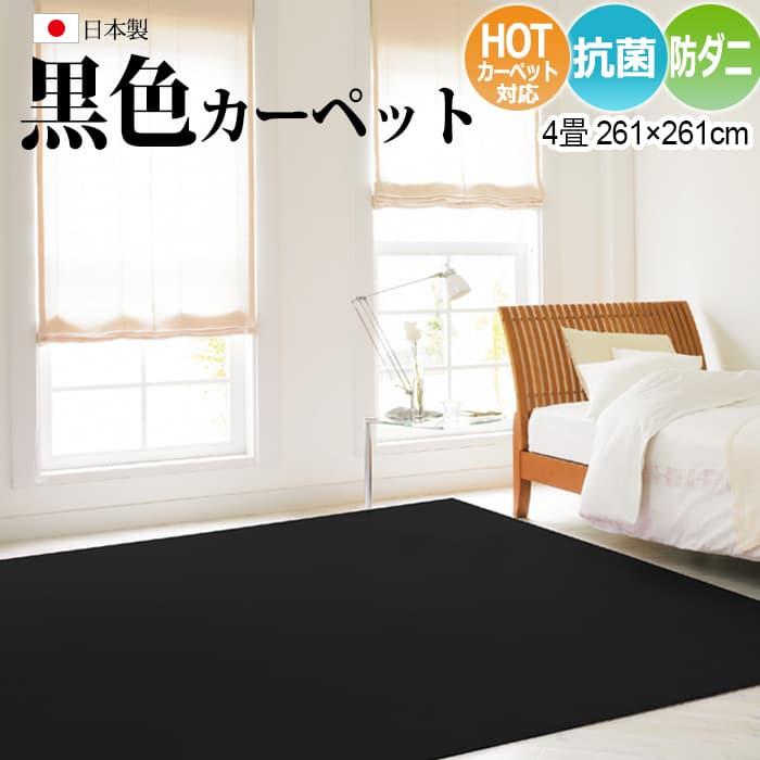 【送料無料】【楽天1位】カーペット 4.5畳 4.5帖 四畳半 約261×261cm ブラック 黒 送料無料 日本製 丸巻き 絨毯 じゅうたん カットパイル 真っ黒 漆黒 リビング ダイニング 床暖 ホットカーペット対応