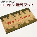 【送料無料】ココヤシ 玄関マット 約40×70cm ココヤシマット 17-009 カエル (Y)【あす楽対応】
