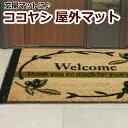 【送料無料】ココヤシ 玄関マット 約40×70cm ココヤシマット 17-001 オリーブ (Y) 【あす楽対応】