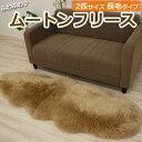 【送料無料】ムートン 羊毛 暖かい ふわふわラグ ブラウン 2匹サイズ 約60×180cm ムートンフリースラグ 長毛 (Y) 【あす楽対応】