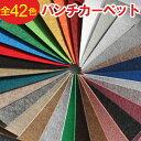 パンチカーペット 約91cm幅×30m カラー 色 選べる リフォーム 展示場 展示会ブース用 ベタ