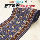 【送料無料】オーダー 廊下敷きカーペット 約80cm幅 切り売り ブルー グレイス (Y)