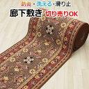 【送料無料】オーダー 廊下敷きカーペット 約66cm幅 切り売り ブラウン グレイス (Y)