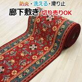 【送料無料】オーダー 廊下敷きカーペット 約66cm幅 切り売り レッド グレイス (Y)