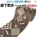 【送料無料】オーダー 廊下敷きカーペット 滑り止め付 ブラウン 約67cm幅 日本製   ペットくん (Y)