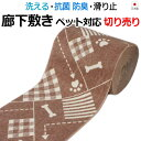 【送料無料】オーダー 廊下敷きカーペット 滑り止め付 ローズ 約67cm幅 日本製   ペットくん (Y)
