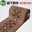 【送料無料】オーダー 廊下敷きカーペット ブラウン 約67cm幅 切り売り ラリスタン (Y)