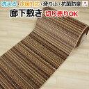 【送料無料】オーダー 廊下敷きカーペット ベージュ  約80cm幅 ご希望の長さにて切り売り 日本製 絨毯 リール(Dy)