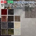 サンゲツタイルカーペット process#100 DT-4250 ボイスオブツリー(R) 【無料生地