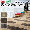 サンゲツタイルカーペット DESIGN COLLECTION DT-4750 チェルク(R)【無料生地サンプル】