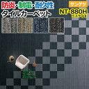 【送料無料】サンゲツタイルカーペット 防炎 約50×50cm 20枚入り NT-7800(R)