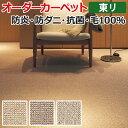 オーダーカーペット 東リ カーペット 絨毯 じゅうたん ラグ マット アングレーヌ 約150×450cm ウール オールシーズン 抗菌 防炎 防ダニ 断熱効果 ナチュラル 半額以下