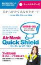 クイックシールド エアーマスク ネームホルダー付き(Quick Shield Air Mask) 空間除菌・消臭 見えないマスク 花粉対策 ウイルス対策 臭い対策【【 大気汚染関連 】【メール便対応商品】