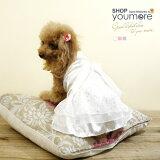 リボンが可愛いスパコンコールチュール ワンピース ドレス ドッグウェア 小型犬用 ウエディングドレス【pet4】【メール便対応商品】