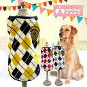 【ゆうパケット対応】【犬服】ドッグウェア アーガイルタンク 中型犬〜大型犬 大きいサイズ 3XL〜6XL フリース