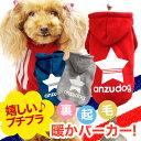 【ゆうパケット対応】【犬服 ドッグウェア】Anzudog パーカートレーナー 小型犬 猫 トイプードル ダックス チワワ ヨーキー SS-3L 裏起毛 伸縮素材