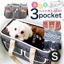 【犬 キャリーバッグ】Sサイズ 3ポケットペットキャリーバッグ キャリーケース 小型犬 猫 ヒッコリー デニム 旅行