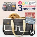 【リニューアル!】ANZUDOG(あんずドッグ) 3ポケット ペットキャリーバック 犬 猫 ペット 2WAY ヒッコリーデニム スターデニム Mサイズ 全3色