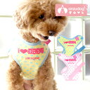 【アウトレット】I LOVE ハーネス 胸当て リード付き お散歩 小型犬