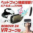 【送料無料】VRゴーグル BOBOVR Z4 スマホ VRヘッドセッ VRメガネ 3D映像効果 バー...
