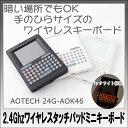 AOTECH 2.4Ghzワイヤレスミニキーボード タッチパッド搭載 バックライト機能  アオテック 02P03Dec16
