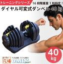 【送料無料】ダイヤル可変式 ダンベル MAX約40 02P03Dec16
