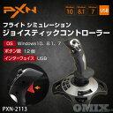 PXN フライトスティック PXN-2113 forPC...