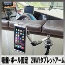【送料無料】吸盤・ポール固定 2WAYタブレットアーム 車載用 壁 机 02P03Dec16