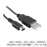 【送料無料】NDSi・NDSiLL・3DS・3DSLL・NEW3DS・NEW3DSLL対応 USB充電ケーブル バルク品 02P03Dec16